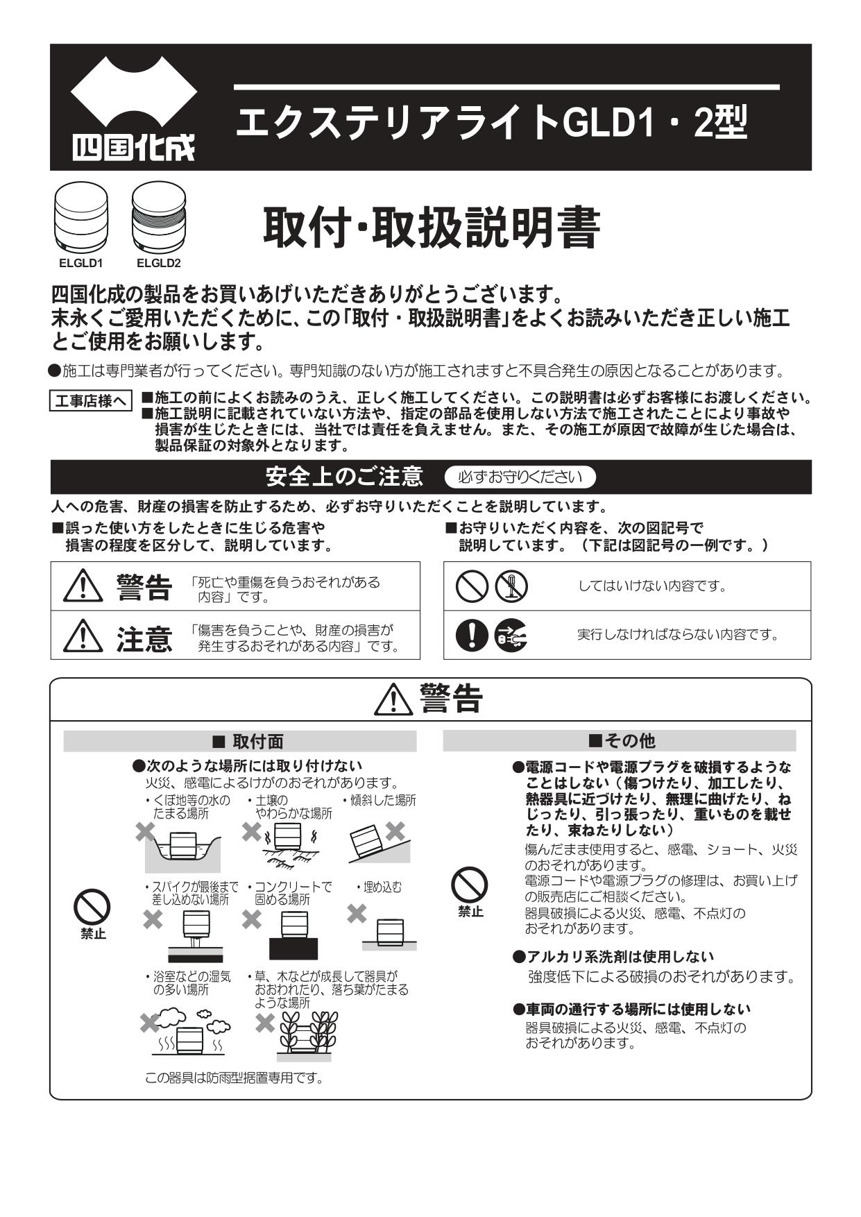 エクステリアライトGLD1型・2型 施工説明書_page-0001
