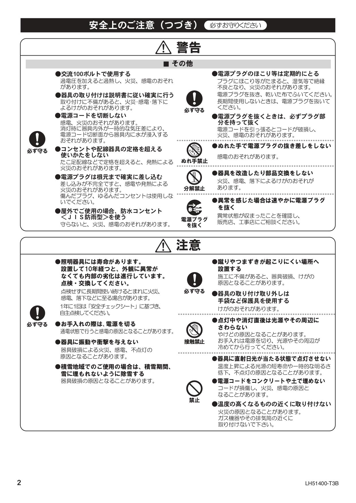 エクステリアライトGLD1型・2型 施工説明書_page-0002