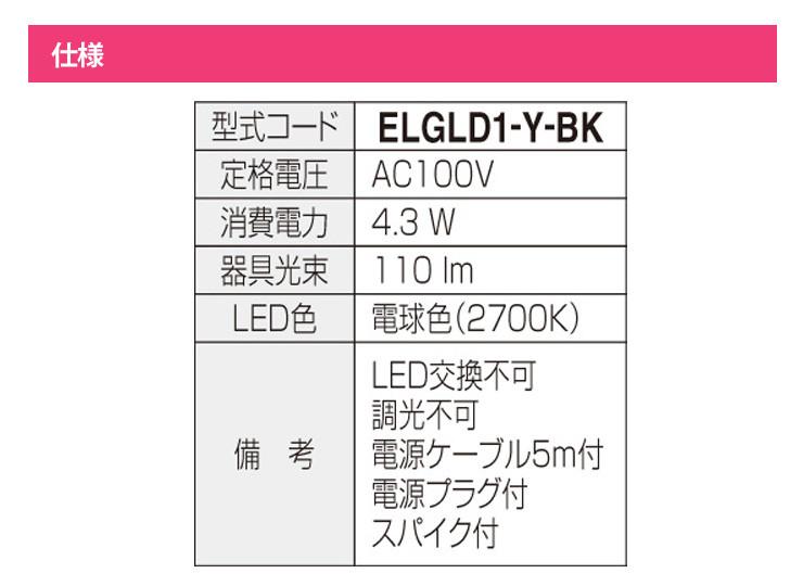 ELGLD1-Y-BK