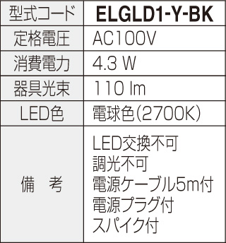 エクステリアライトGLD1型 仕様
