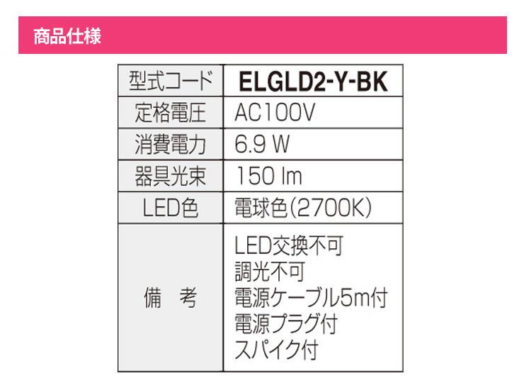 ELGLD2-Y-BK