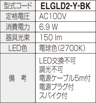 エクステリアライトGLD2型 仕様