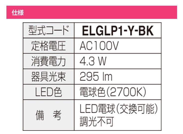 ELGLP1-Y-BK
