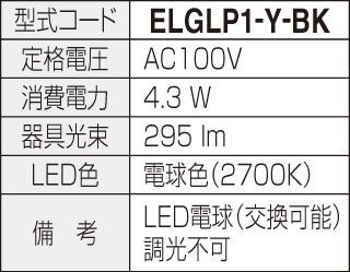 エクステリアライトGLP1 仕様