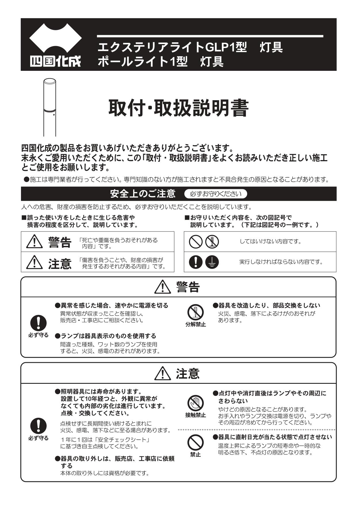 エクステリアライトGLP1 施工説明書_page-0001