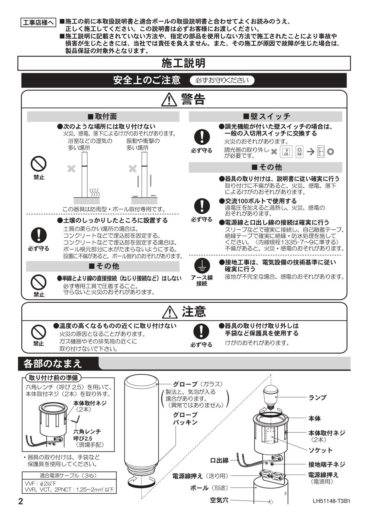 エクステリアライトGLP1 施工説明書_page-0002