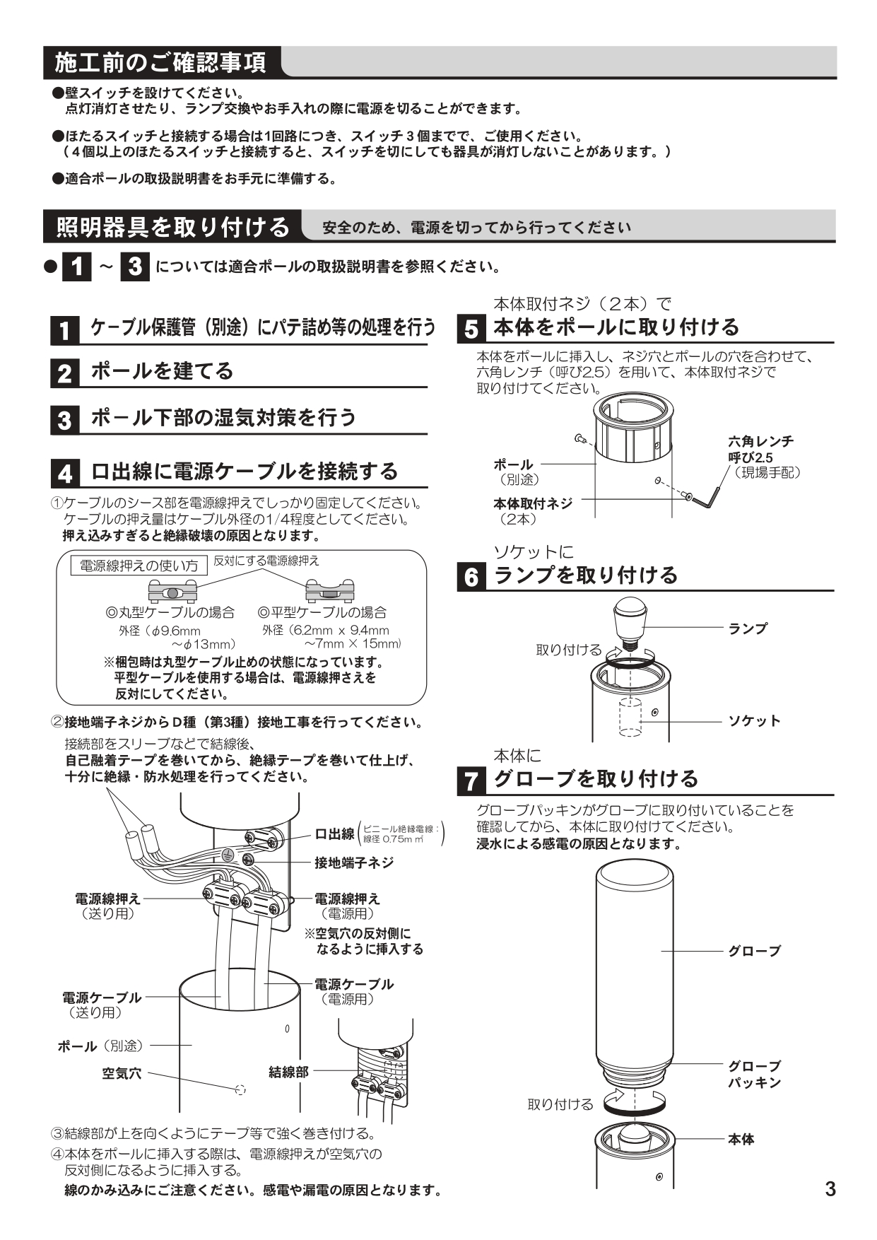 エクステリアライトGLP1 施工説明書_page-0003