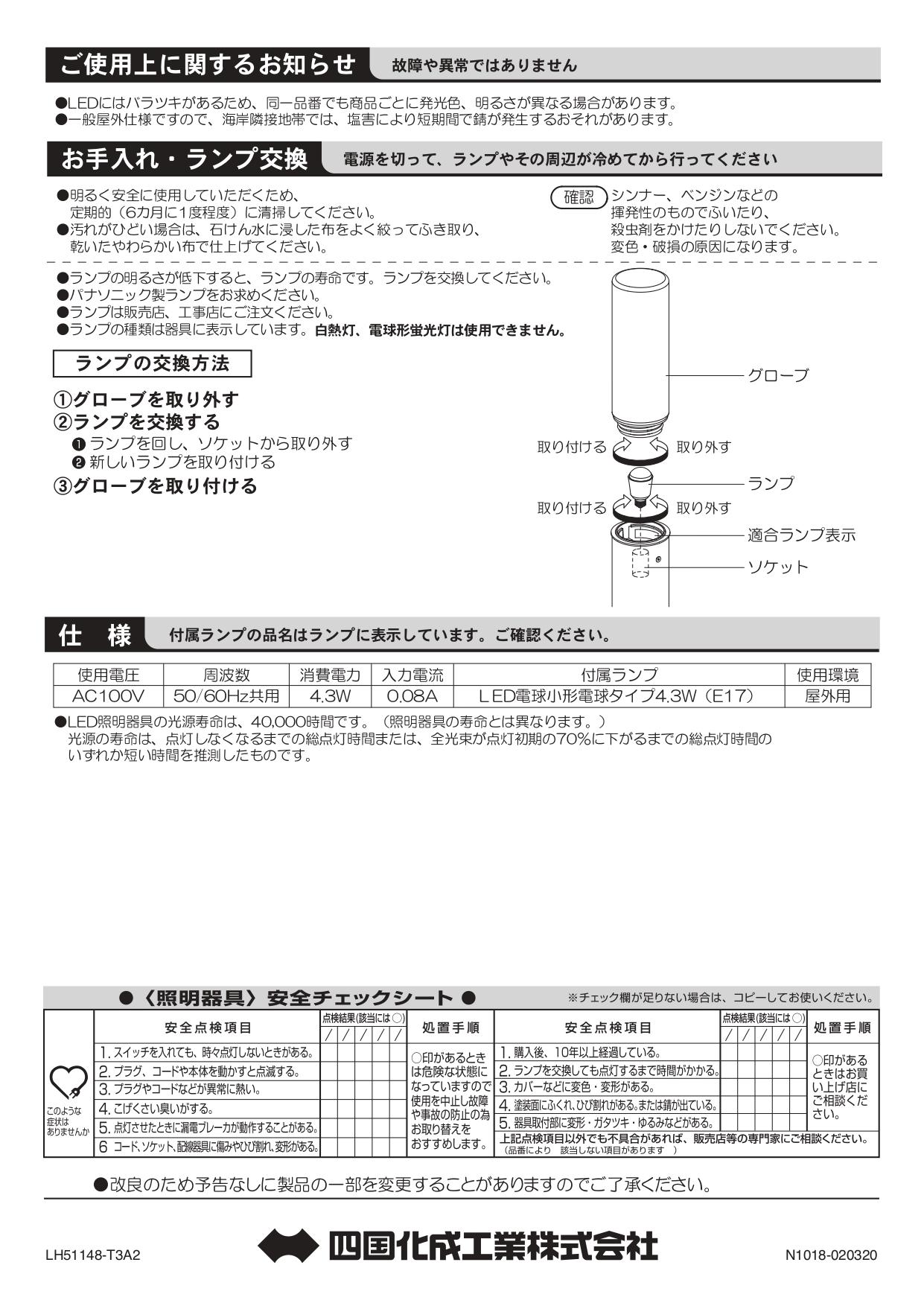 エクステリアライトGLP1 施工説明書_page-0004