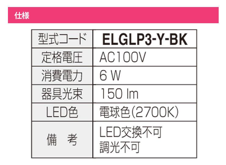 ELGLP3-Y-BK