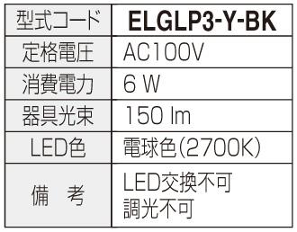 エクステリアライトGLP3型 仕様