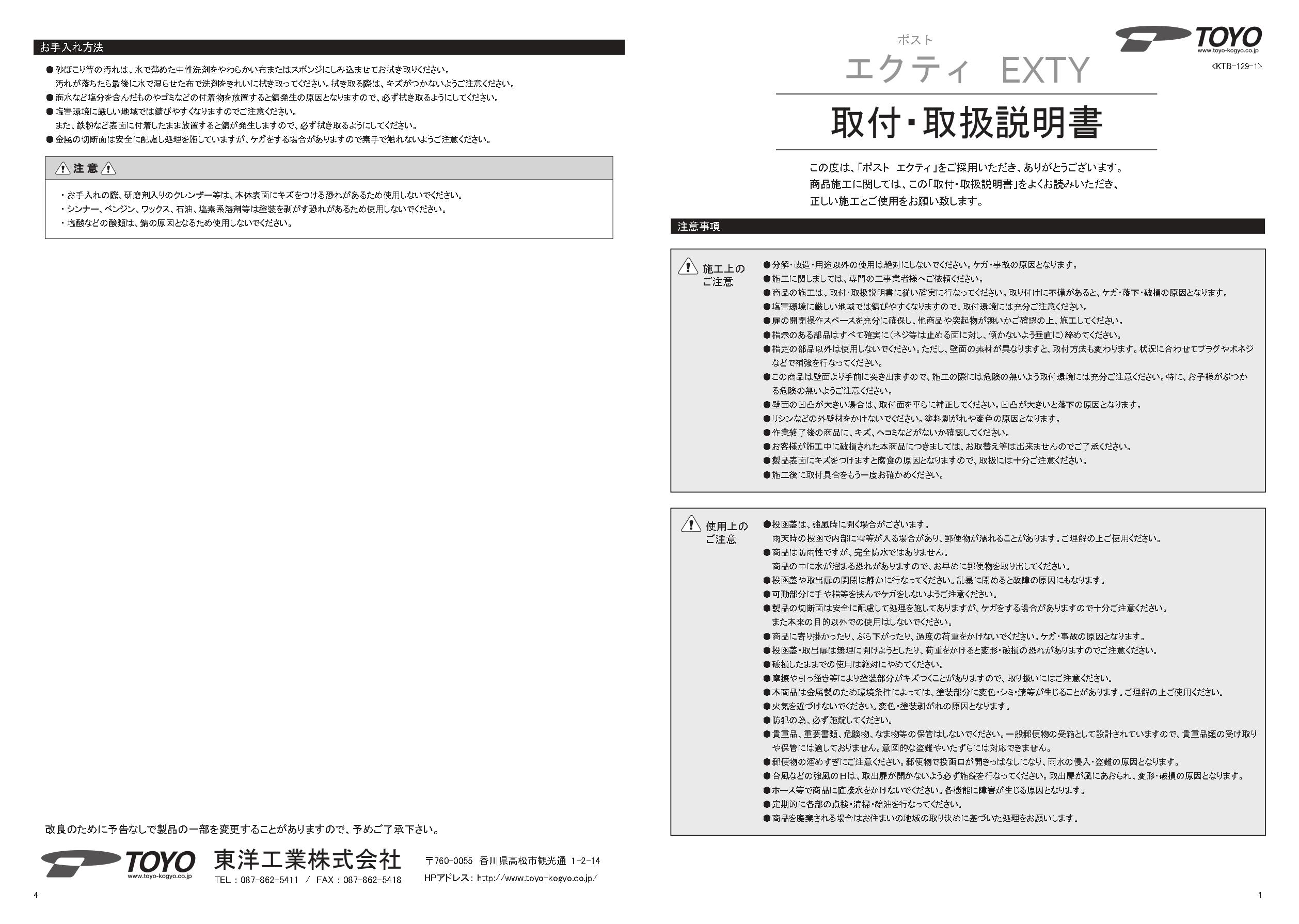 エクティ取付・取扱説明書_page-0001