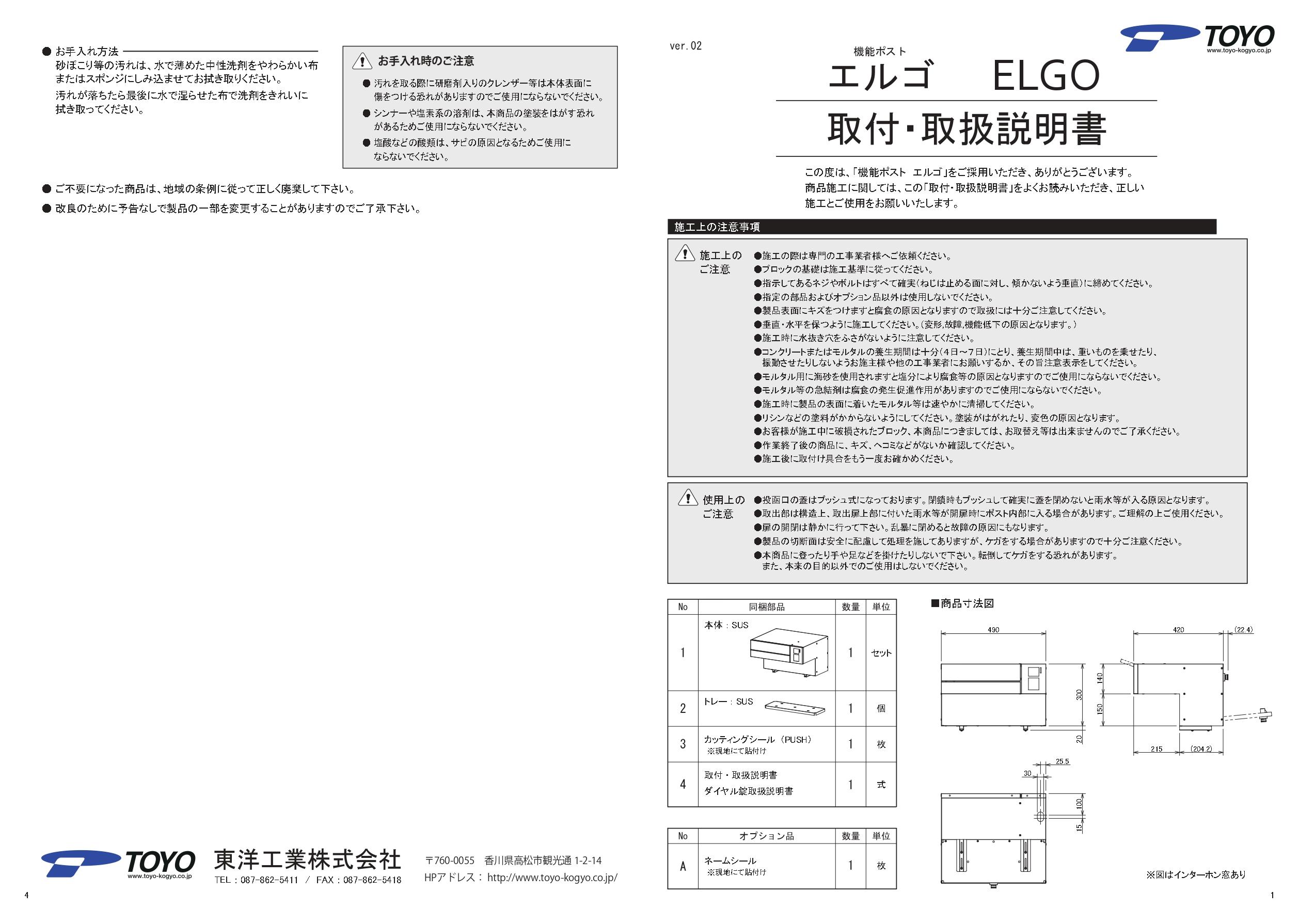 エルゴ_取付・取扱説明書_page-0001