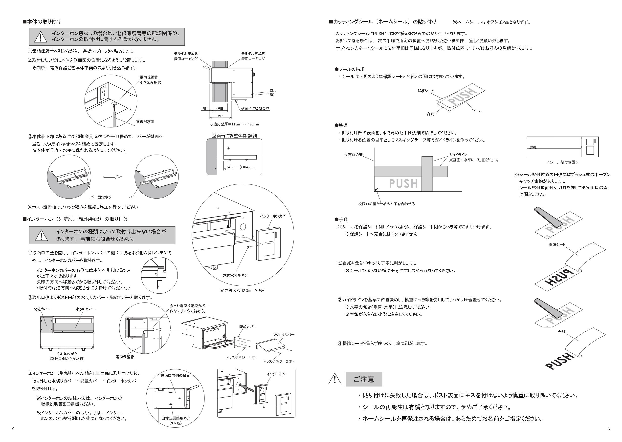 エルゴ_取付・取扱説明書_page-0002