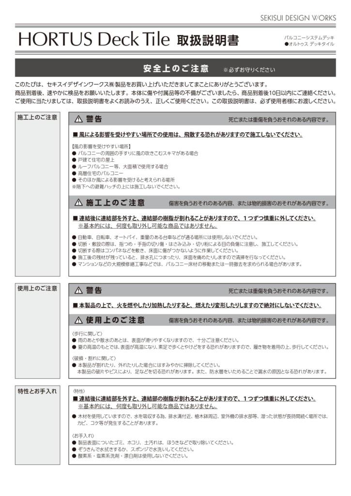 オルトゥスデッキタイル 説明書_page-0001