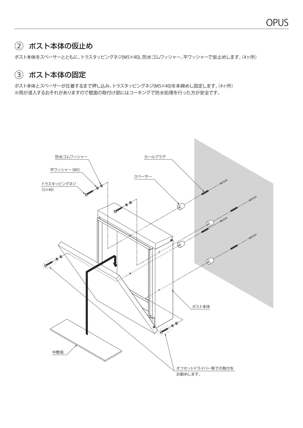 オーパス 施工説明書_page-0004