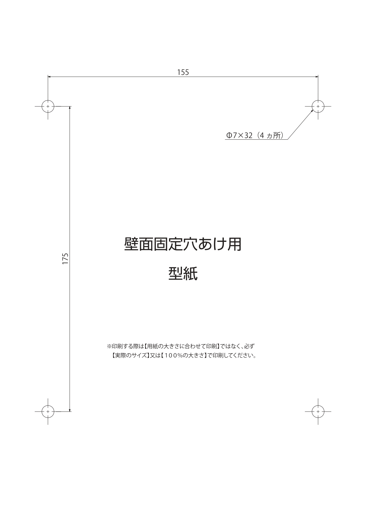 オーパス 施工説明書_page-0005