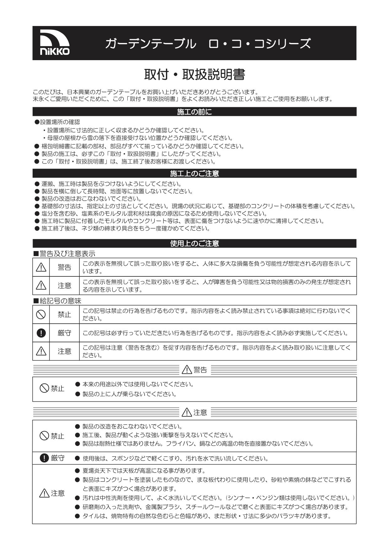 ガーデンテーブル ロココ 取扱説明書_page-0001