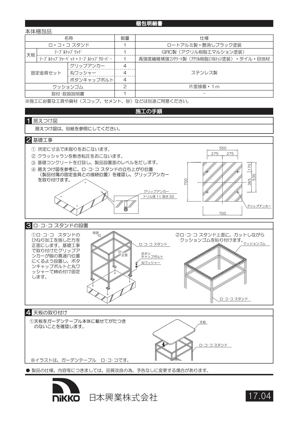 ガーデンテーブル ロココ 取扱説明書_page-0002