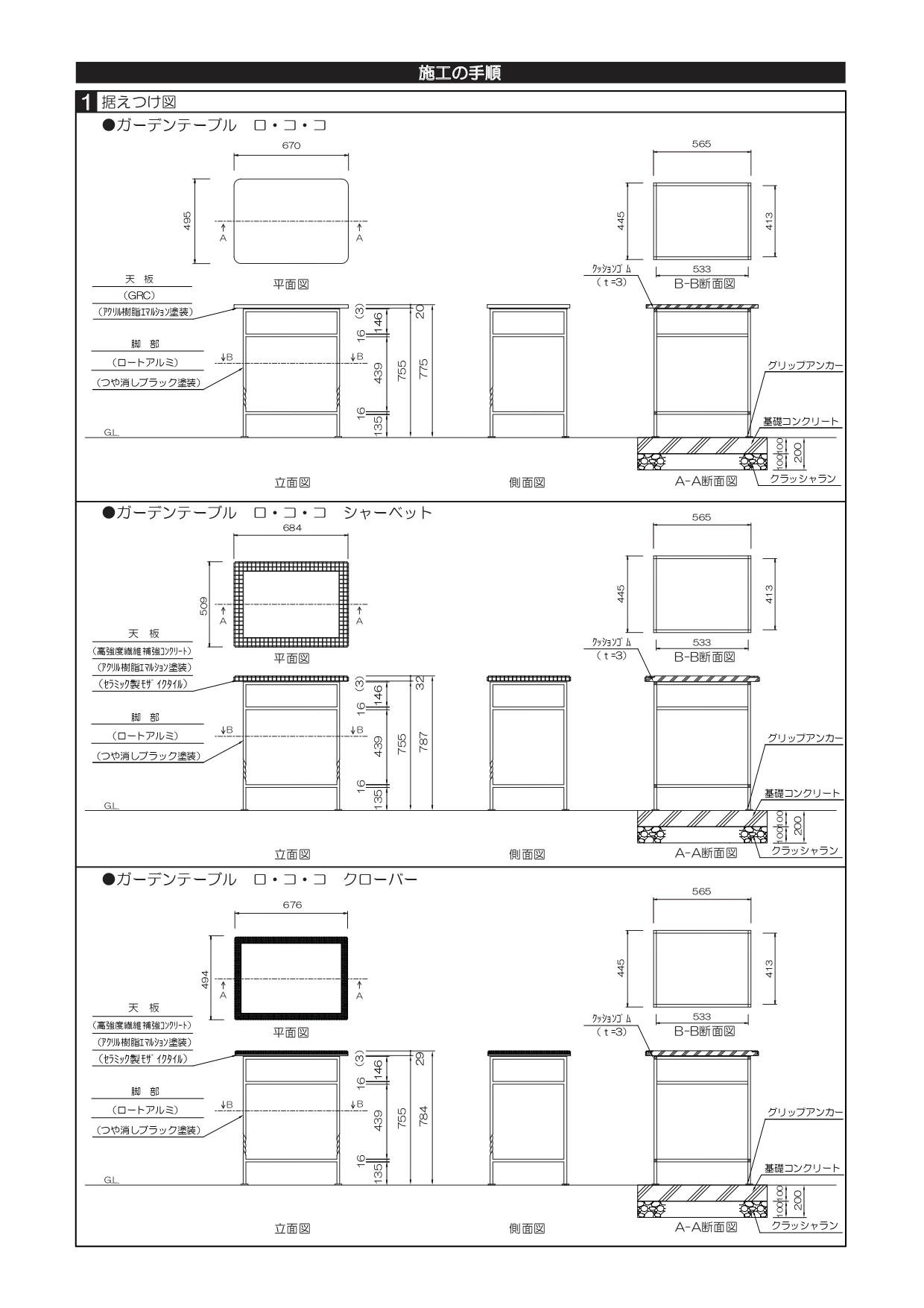 ガーデンテーブル ロココ 取扱説明書_page-0003