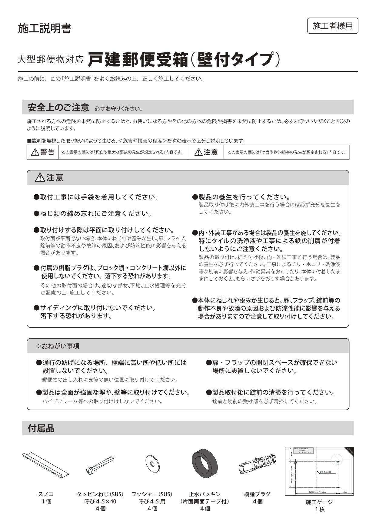 クオール壁付タイプ大型郵便物対応 施工説明書_page-0001
