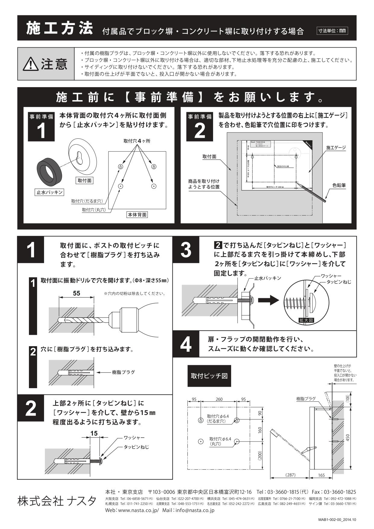 クオール壁付タイプ大型郵便物対応 施工説明書_page-0002
