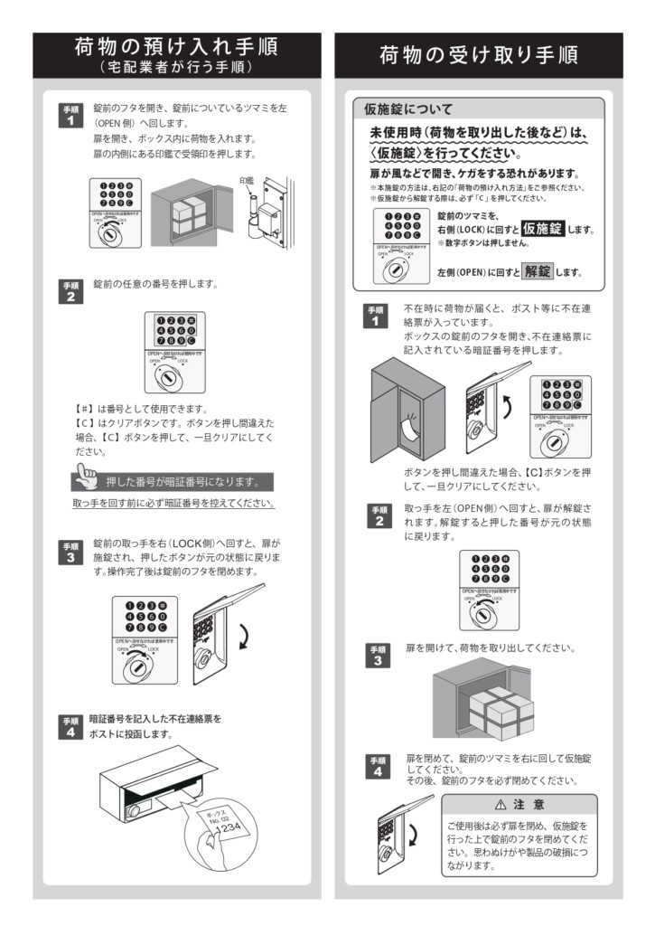 クオール据置式宅配ボックス 取扱説明書_page-0003