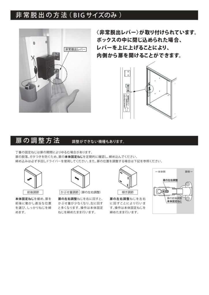 クオール据置式宅配ボックス 取扱説明書_page-0004