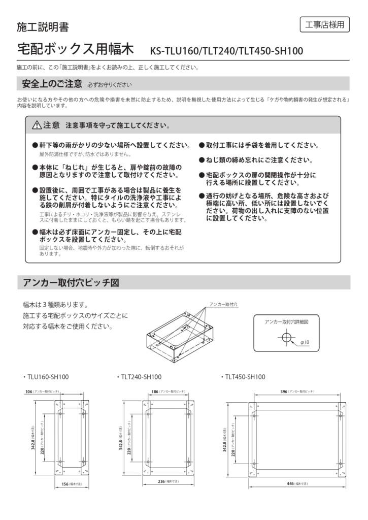 クオール据置式宅配ボックス 施工説明書_page-0001