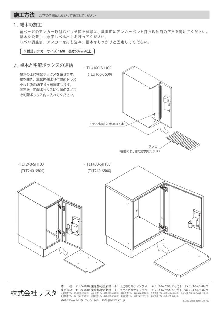 クオール据置式宅配ボックス 施工説明書_page-0002