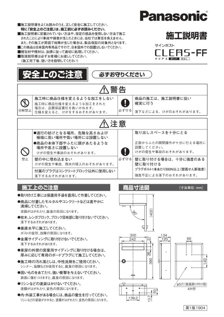クリアスFF 施工説明書_page-0001