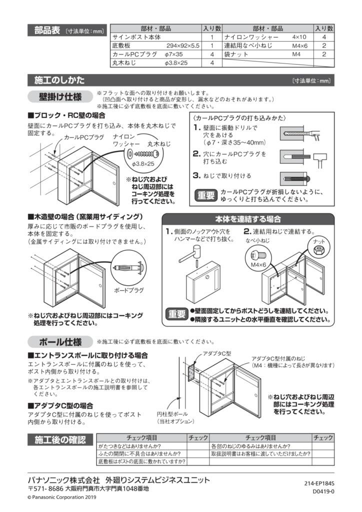 クリアスFF 施工説明書_page-0002