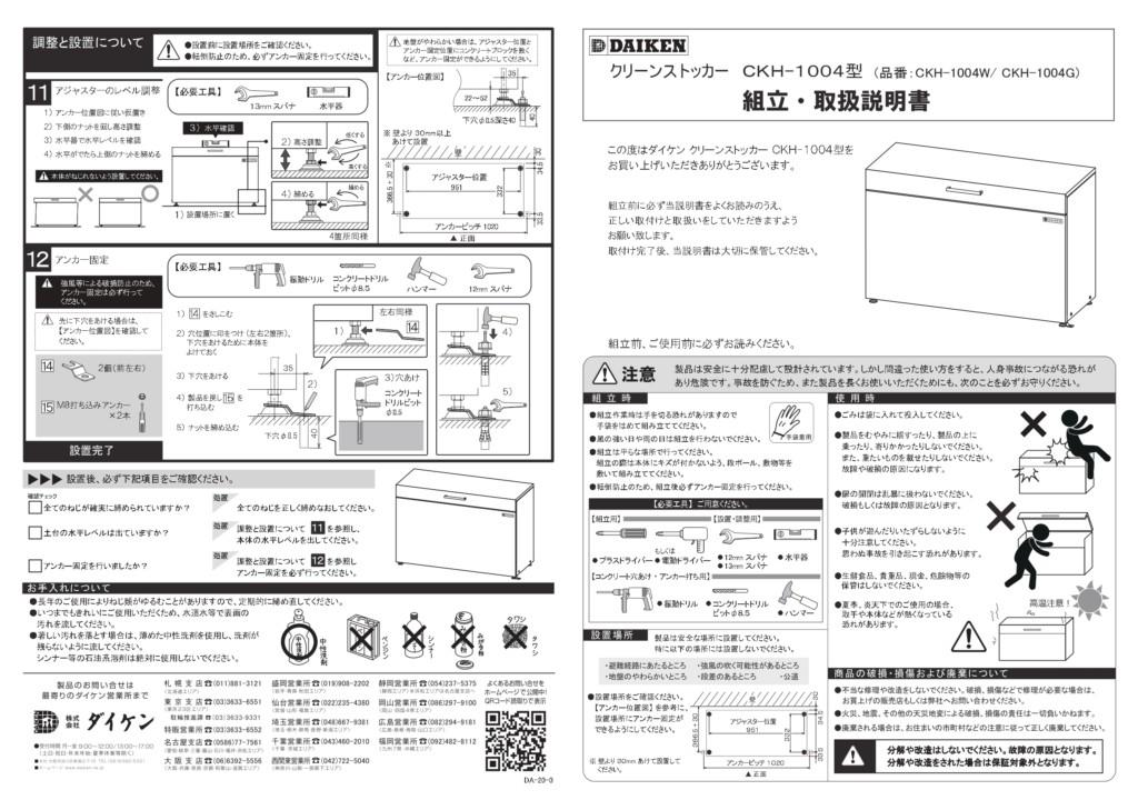 クリーンストッカーCKH-1004型 施工説明書_page-0001