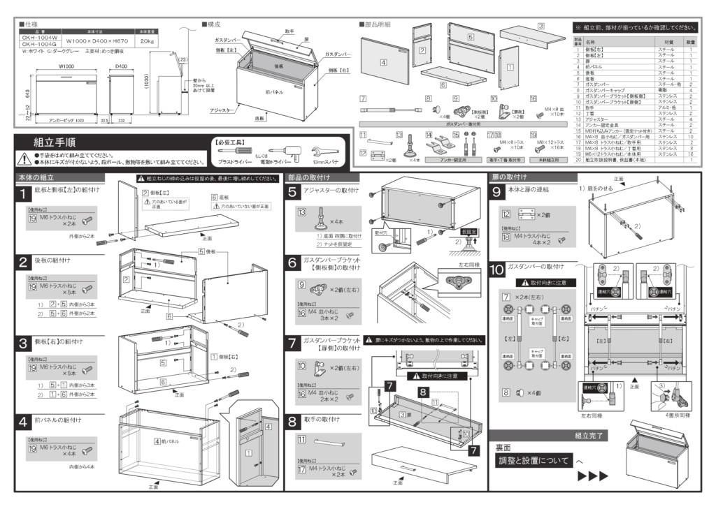 クリーンストッカーCKH-1004型 施工説明書_page-0002