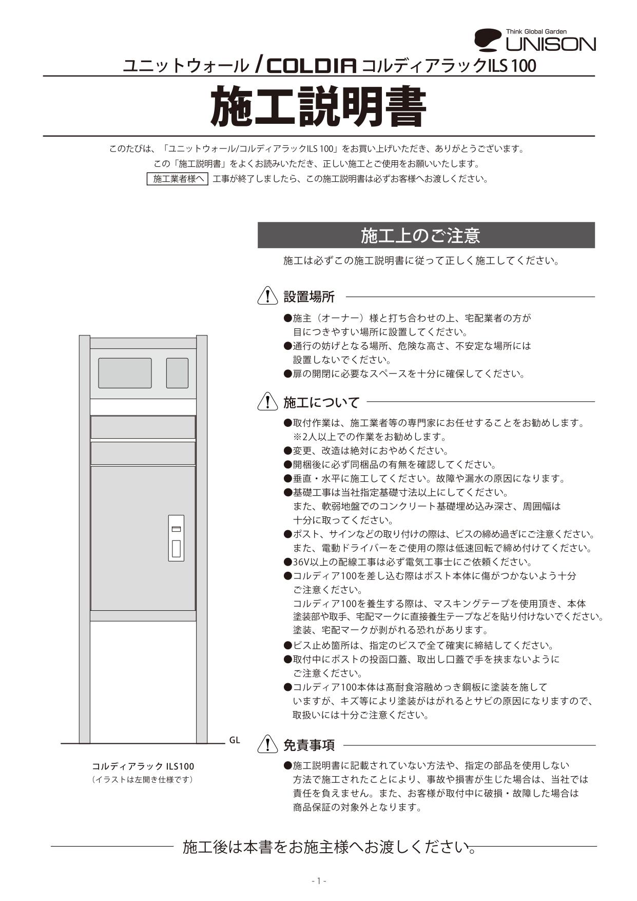 コルディアラックILS100_取扱説明書_page-0001