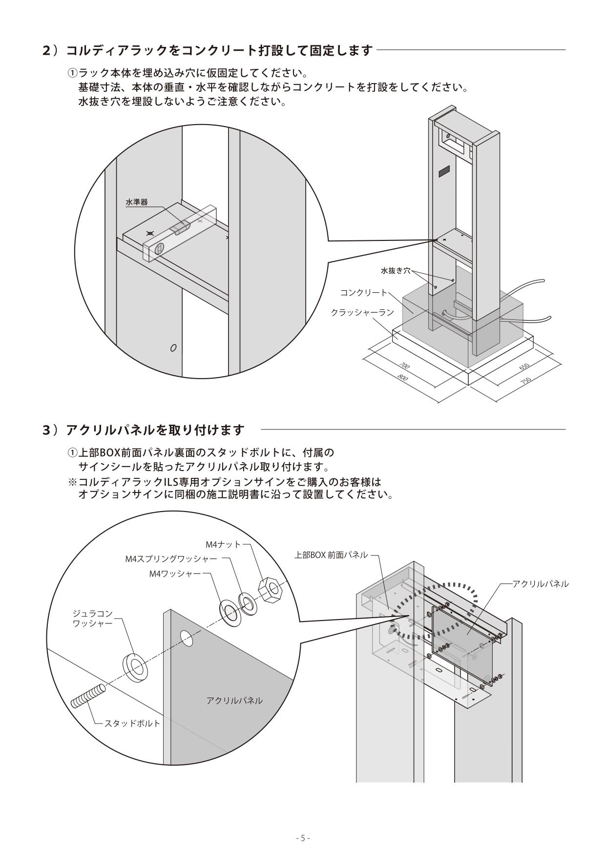 コルディアラックILS100_取扱説明書_page-0005