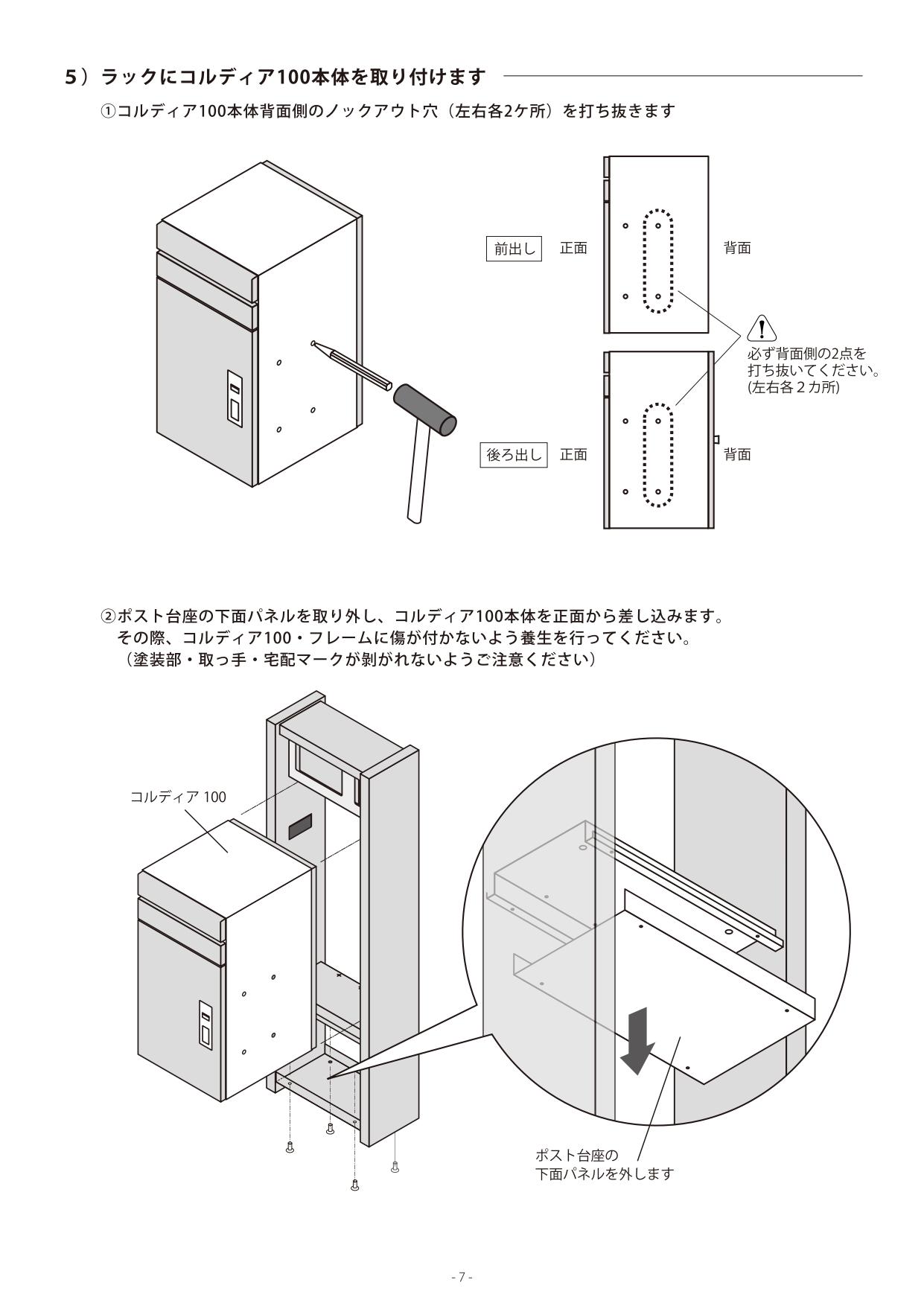 コルディアラックILS100_取扱説明書_page-0007