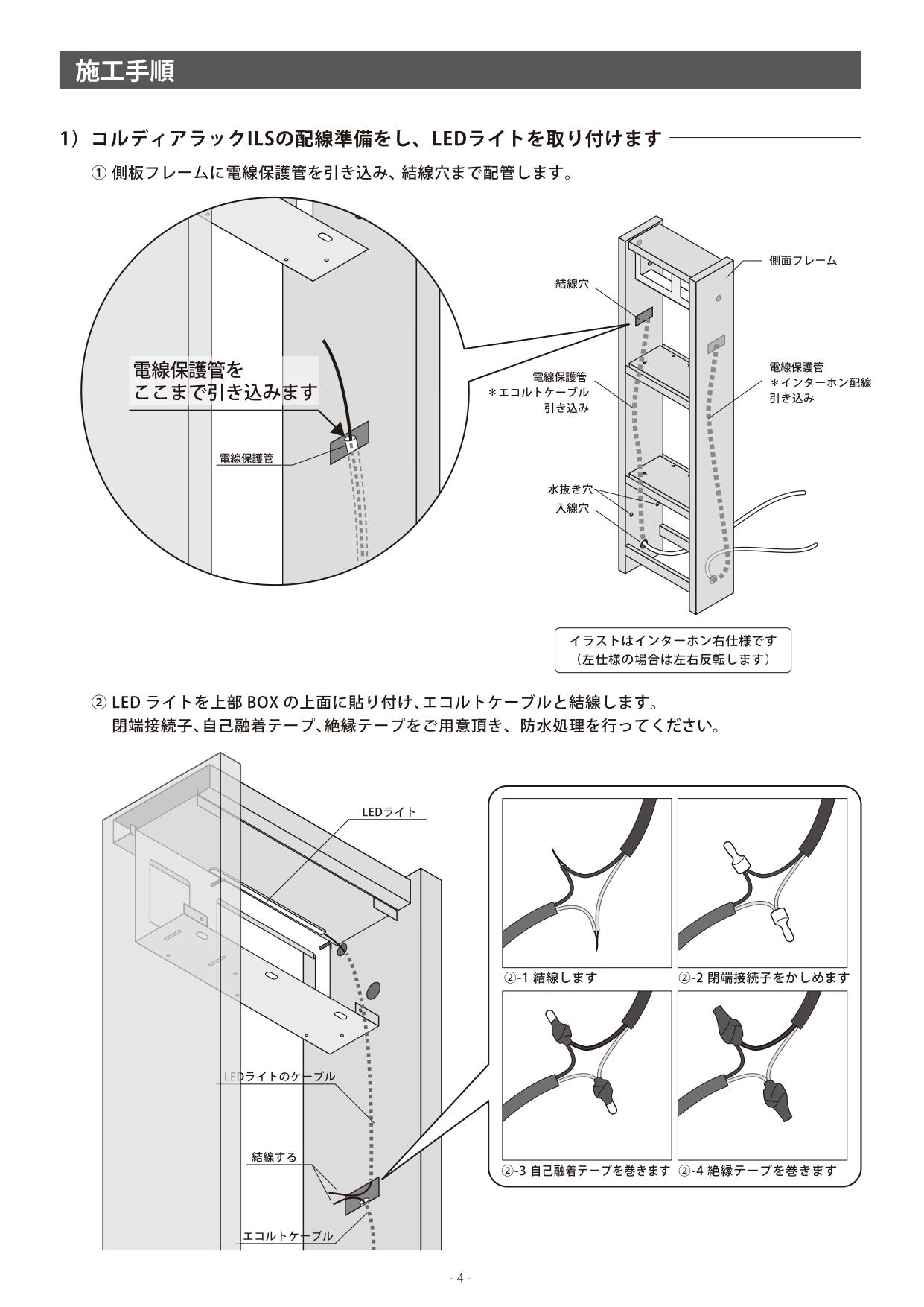 コルディアラックILS80+100_取扱説明書_page-0004