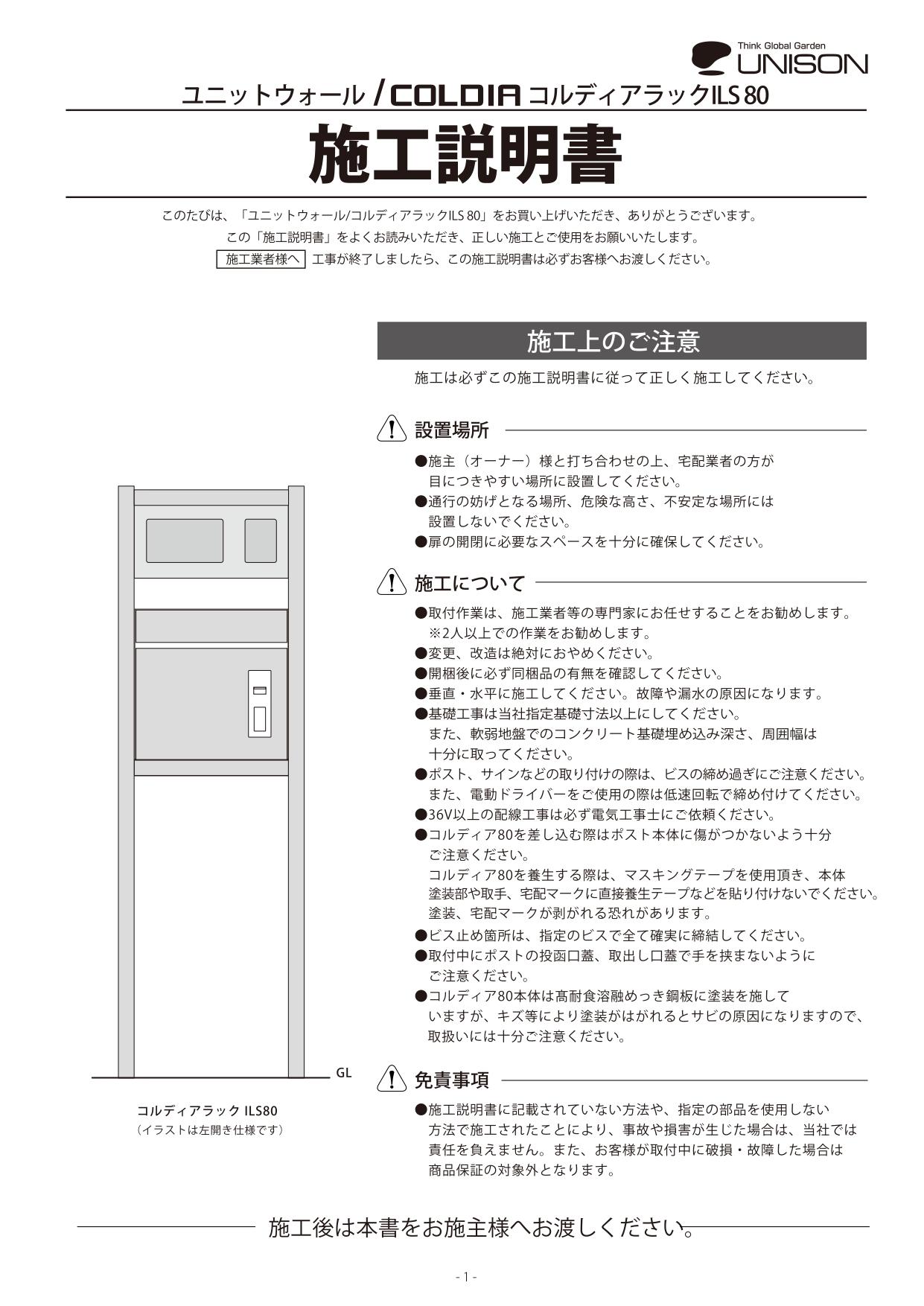 コルディアラックILS80_取扱説明書_page-0001