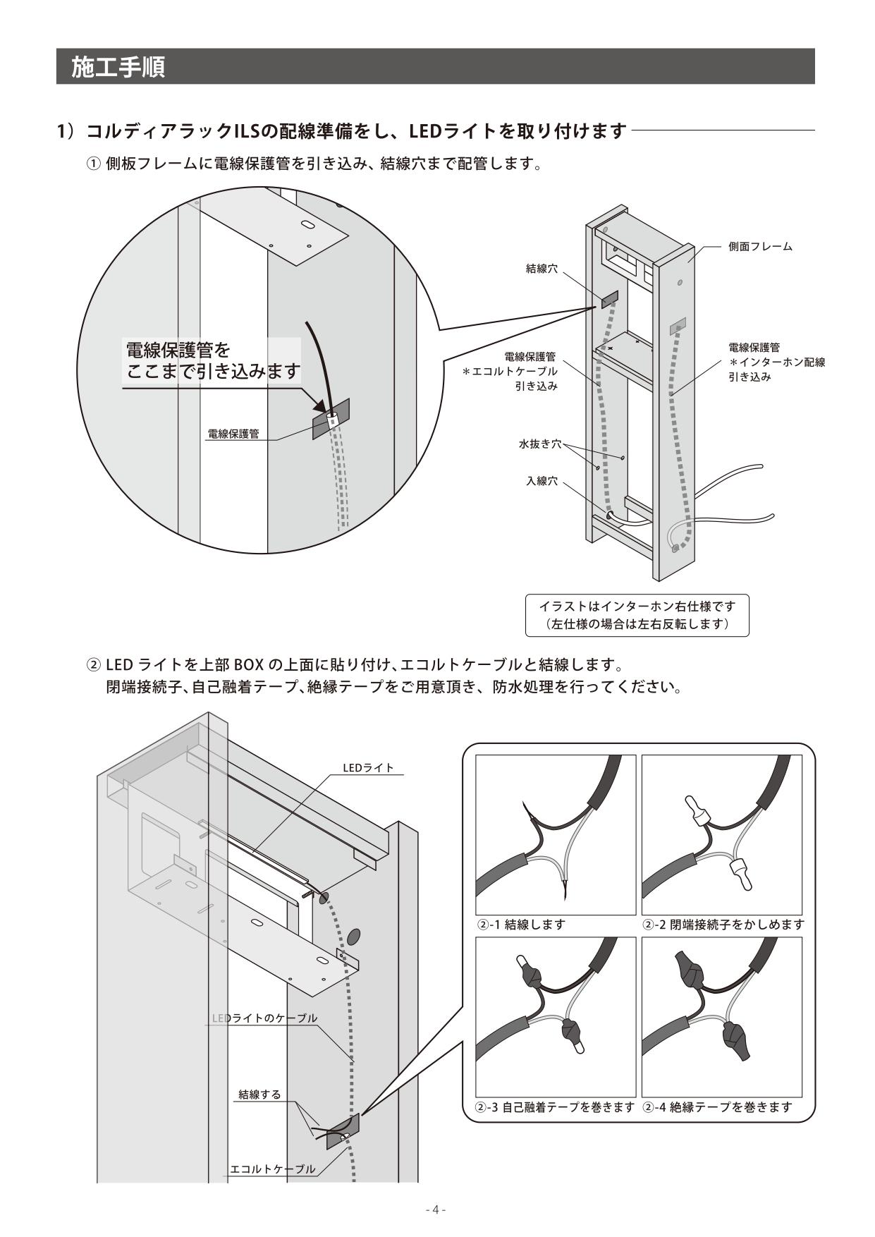 コルディアラックILS80_取扱説明書_page-0004