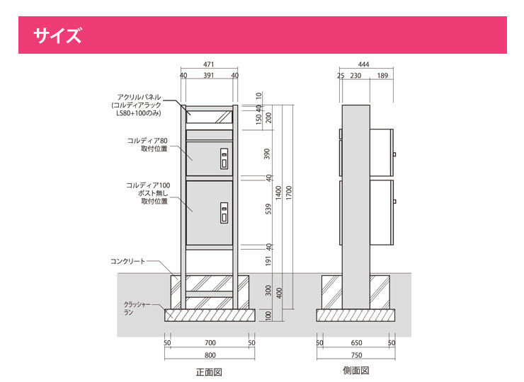 coldia rack LS80+100