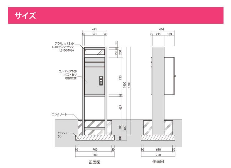 coldia rack LS100