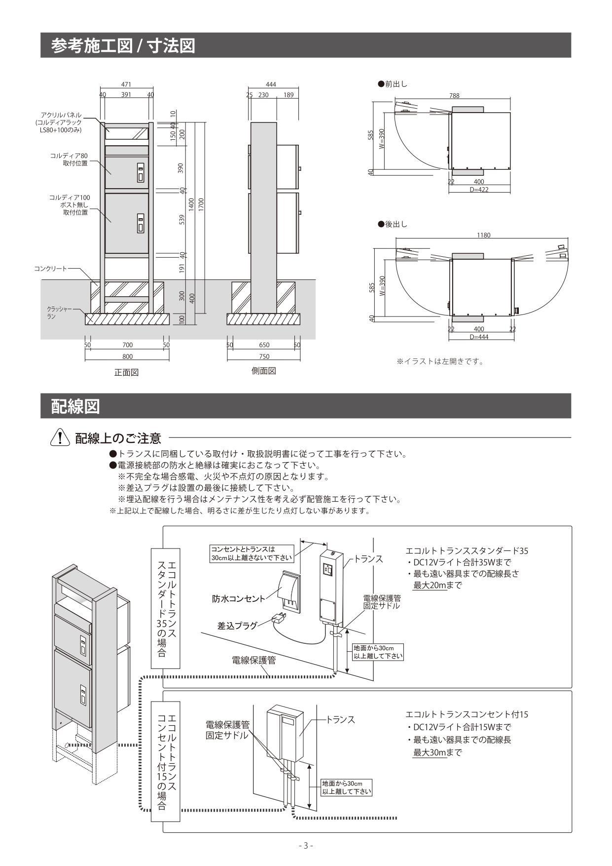 コルディアラックLS80+100_取扱説明書_page-0003