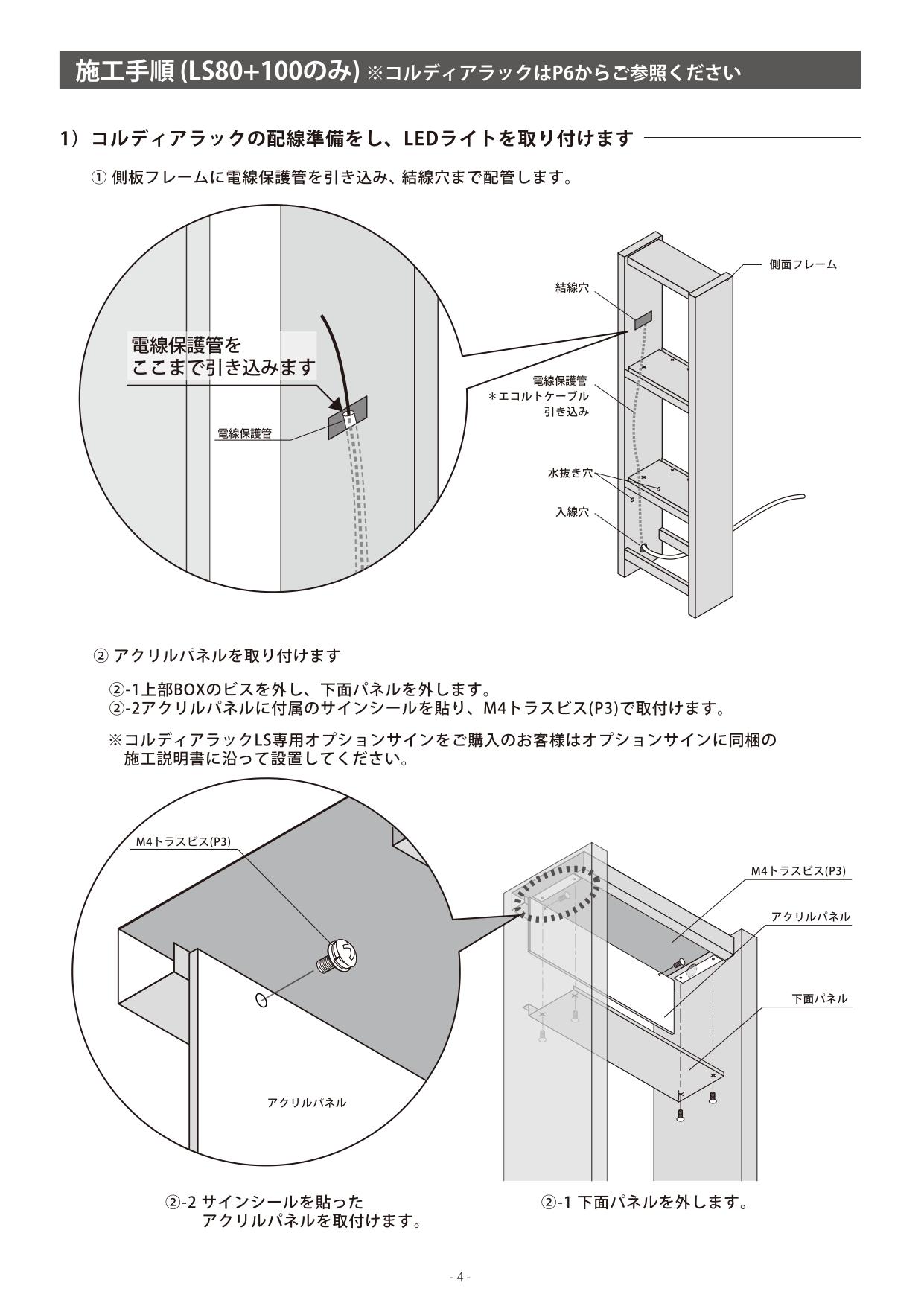 コルディアラックLS80+100_取扱説明書_page-0004
