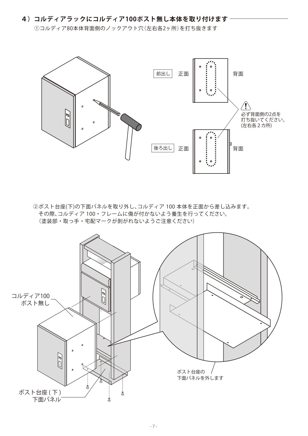 コルディアラックLS80+100_取扱説明書_page-0007