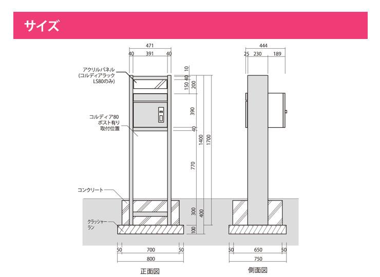 coldia rack LS80
