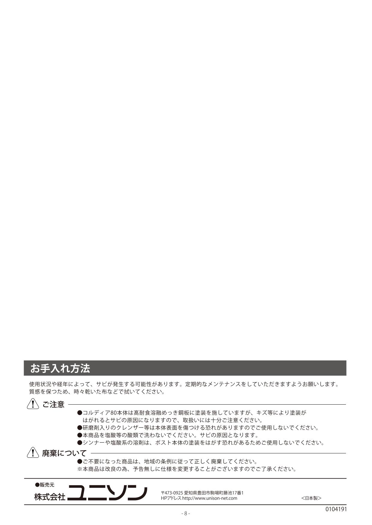 コルディアラックLS80_取扱説明書_page-0008