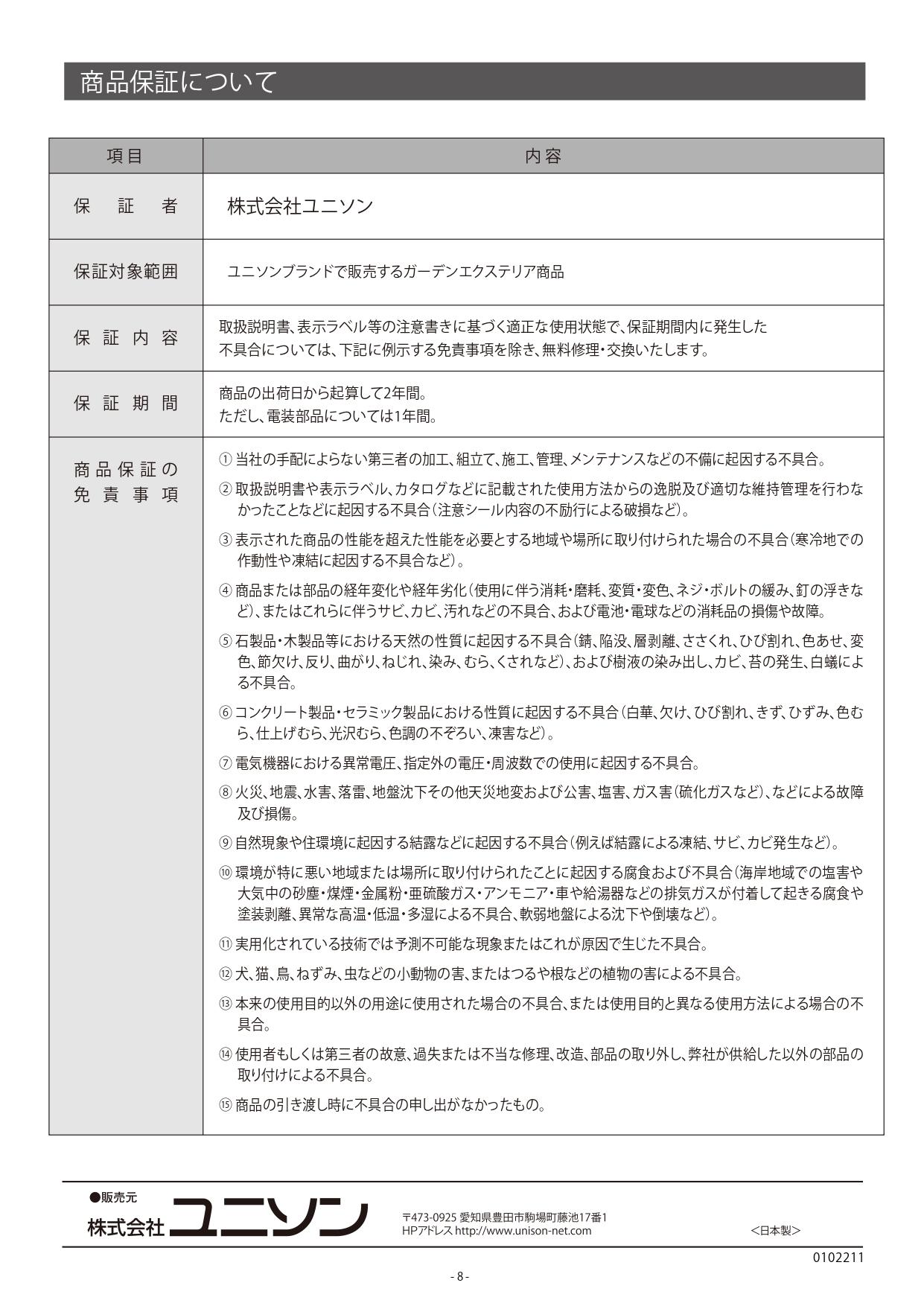 コルディア100ポスト有り後出し_取扱説明書_page-0012