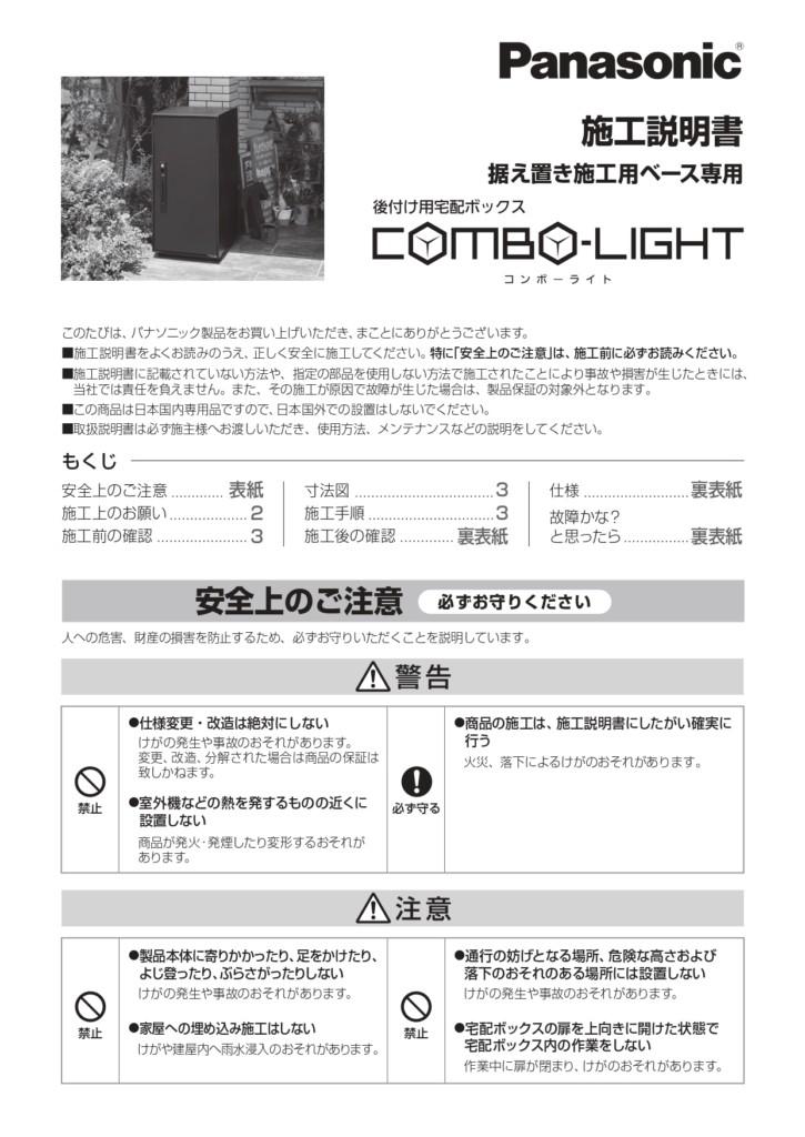 コンボライト 据え置き施工用ベース 説明書_page-0001
