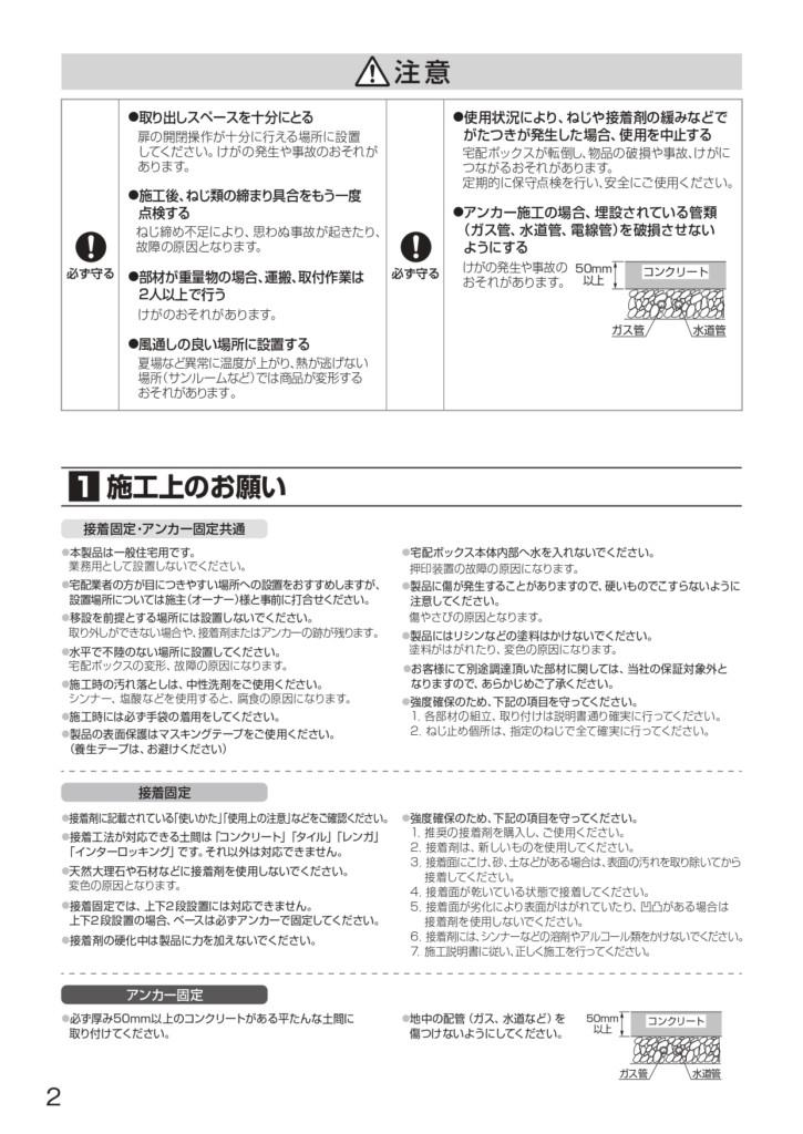 コンボライト 据え置き施工用ベース 説明書_page-0002