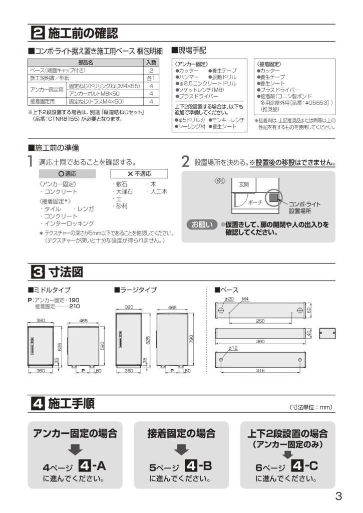コンボライト 据え置き施工用ベース 説明書_page-0003